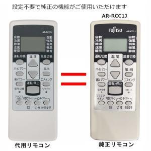 富士通 エアコン リモコン AR-RCC1J AS-J22W-W AS-J25W-W AS-J28W...