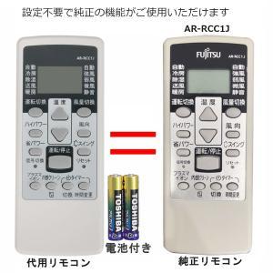 富士通 エアコン リモコン 電池付き AR-RCC1J AS-J22W-W AS-J25W-W AS-J28W-W AS-J40W-W AS-J22A-W AS-J25A-W AS-J28A-W AS-J40A-W など FUJITSU 代用リモコン|mokku-shop