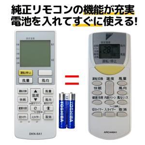 ダイキン エアコン 電池付き ARC446A1 1673627 DAIKIN 代用リモコン|mokku-shop
