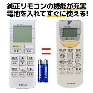 ダイキン エアコン リモコン 電池付き ARC446A3 1733707 AN22HKS-W AN22HMNS-W AN22HNBS-W AN22HNSK-W AN22HNS-W AN22HUS-W など DAIKIN 代用リモコン|mokku-shop
