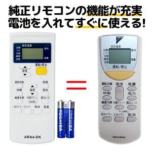 ダイキン エアコン リモコン 電池付き ARC446A4 1834314 DAIKIN 代用リモコン|mokku-shop