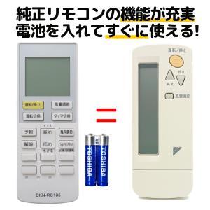 ダイキン エアコン リモコン 電池付き BRC4C105 0995829 DAIKIN 代用リモコン|mokku-shop