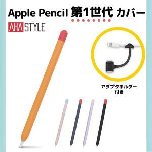 Apple Pencil 第1世代 ケース カバー アップルペンシル 高品質シリコン アップルペン ...