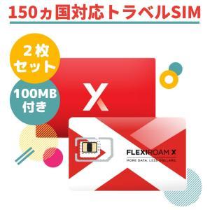 海外 プリペイドSIM カード 2枚セット 100MBつき 格安 1Gで420円〜 4G/3G 世界140ヵ国対応 貼るSIM 繰り返しチャージできる FLEXIROAMX 日本でも使える|mokku-shop