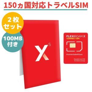 世界150ヵ国対応 プリペイド 海外 SIMカード 2枚セット 繰り返し使える 100MBつき 1G...