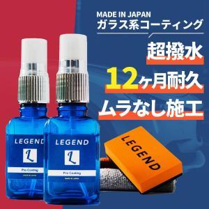 コーティング剤 車 ガラス系 日本製 2本セット 最大12ヶ月 撥水 最強 クロス スポンジ付き 自...