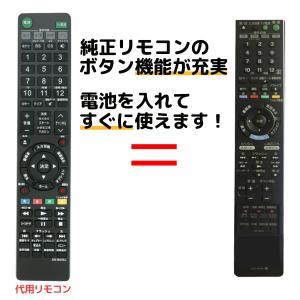 ソニー ブルーレイ リモコン RMT-B006J 148795313 BDZ-RS15 BDZ-RX...