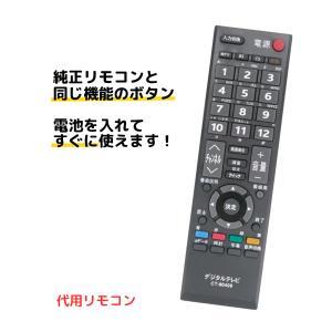 東芝 レグザ テレビ リモコン 32AC4 PerFascin CT-90409 TOSHIBA REGZA 代用リモコン PerFascin|mokku-shop
