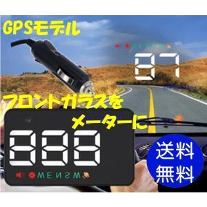 HUD ヘッドアップディスプレイ 後付け GPSモデル 車 スピードメーター シガーソケットにつなぐだけ 日本語説明書付き|mokku-shop