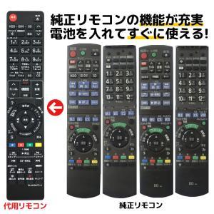 パナソニック ブルーレイ リモコン N2QAYB000346 N2QAYB000472 N2QAYB000188 N2QAYB000554 N2QAYB000297 N2QAYB000186 など Panasonic DIGA 代用リモコン
