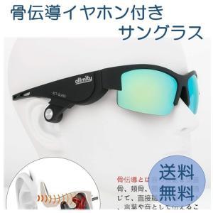 骨伝導 ヘッドホン スポーツサングラス bluetooth ヘッドセット マイク付 UVカット  allimity|mokku-shop