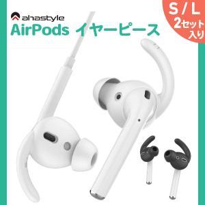 AirPods エアーポッズ カナル型 イヤーフック ノイズを除去して音質を向上 ケース付属 AhaStyle mokku-shop