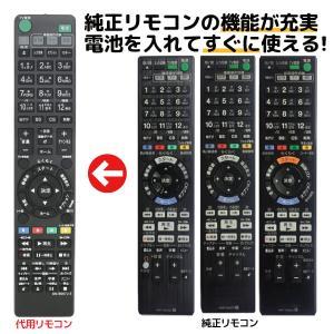 ・ソニー用の「代用リモコン」です。 ・純正リモコンに付いているボタンが設置されており、主な機能は全て...