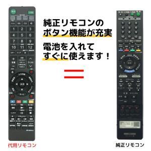 ソニー リモコン ブルーレイ BD RMT-B005J 148752112 BDZ-EX200 BD...