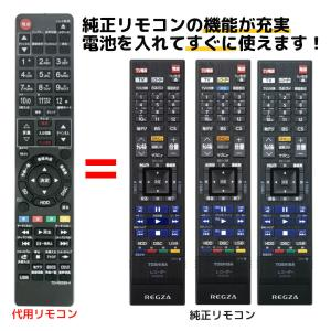 ・東芝用の「代用リモコン」です。 ・純正リモコンに付いているボタンが設置されており、主な機能は全て使...