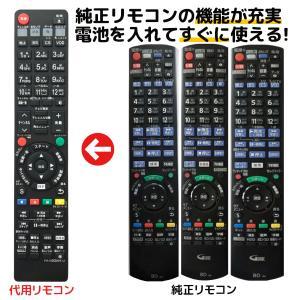 パナソニック ブルーレイ リモコン N2QAYB000994 N2QAYB001071 N2QAYB...