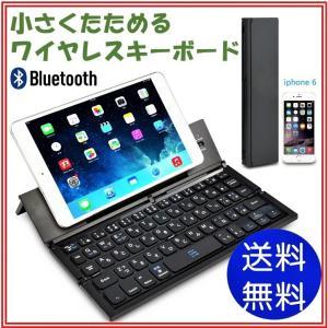 キーボード スマホ Bluetooth ブルートゥース ワイヤレス 折りたたみ スマートフォン タブレット iPad iPhone PC|mokku-shop