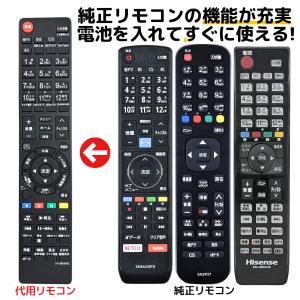 ハイセンス テレビ 代用リモコン EN3AD39TS EN-32964HS EN-32954HS E...