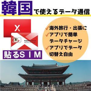 韓国 格安 プリペイドSIM カード 1Gで420円〜 日本でもそのまま使える 貼るSIM 旅行 ビジネス アジア FLEXIROAMX|mokku-shop
