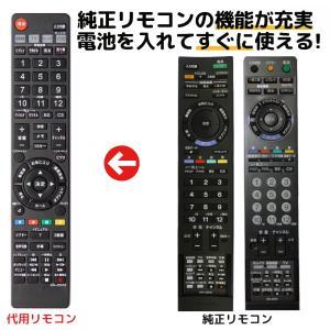 ソニー テレビ リモコン ブラビア BRAVIA RM-JD016 RM-JD017 RM-JD01...