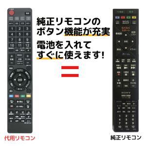 ソニー リモコン ブルーレイ RMT-B015J  149262812 BD 代用リモコン