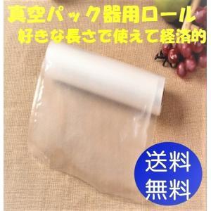 真空パック 袋 真空パック器 20×500cm 4本セット|mokku-shop