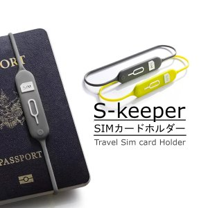 SIMカード ケース ホルダー ナノSIM スマホ ピン付き バンド付きで紛失を防止 パスポートケー...