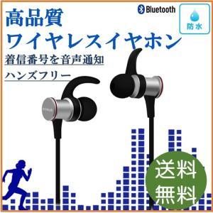 イヤホン Bluetooth iPhone ワイヤレス 高音質 防水 スポーツ 着信番号通知で安心通話|mokku-shop