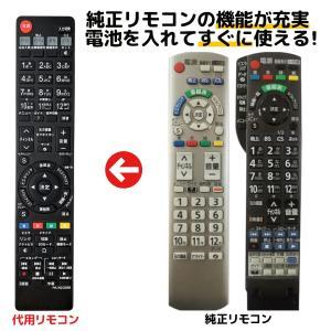 パナソニック テレビ リモコン ビエラ N2QAYB000569 N2QAYB000588 N2QA...