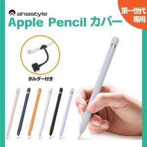 Apple Pencil 第1世代 ケース カバー アップルペンシル 高品質シリコン キャップ 紛失...