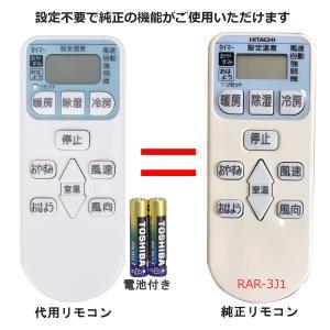 日立 エアコン リモコン 電池付き RAR-3J1 RAS-R22X RAS-R22X-1 RAS-R22W RAS-NJ50V2 RAS-NJ40V2 など HITACHI 代用リモコン|mokku-shop