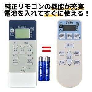 日立 エアコン リモコン 電池付き RAR-4L1 RAS-A22Z RAS-A25Z RAS-A28Z RAS-A40Z2 RAS-AC22A RAS-AC22Z RAS-AC25A など HITACHI 代用リモコン|mokku-shop