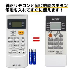 三菱 エアコン リモコン 電池付き RH151 MITSUBISHI 代用リモコン|mokku-shop