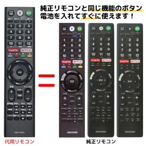 ソニー テレビ リモコン ブラビア RMF-TX300J RMF-TX200J RMF-TX210J...