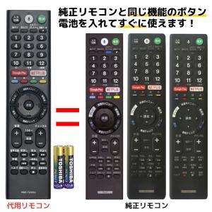 ソニー テレビ リモコン ブラビア 電池付き RMF-TX300J RMF-TX200J RMF-T...