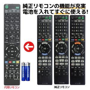 ソニー リモコン ブルーレイ 電池付き BD RMT-B007J RMT-B009J RMT-B01...
