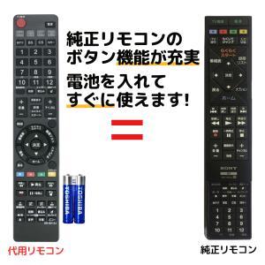 ソニー リモコン ブルーレイ 電池付き BD RMT-B015J  SONY BD 代用リモコン