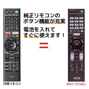 ソニー テレビ リモコン ブラビア RMT-TX100J SONY BRAVIA 代用リモコン