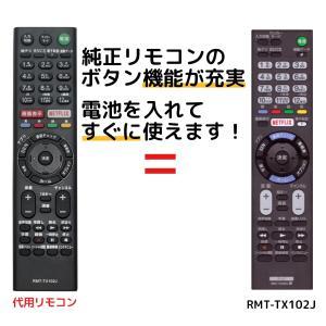 ソニー テレビ リモコン ブラビア RMT-TX102J SONY BRAVIA 代用リモコン