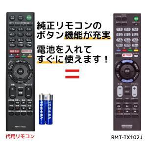 ソニー テレビ リモコン ブラビア RMT-TX102J 電池付き SONY BRAVIA 代用リモ...