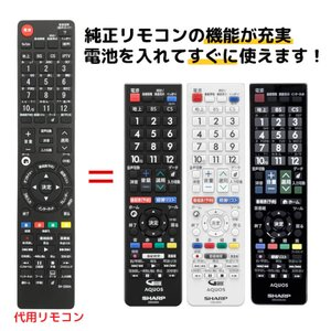 シャープ アクオス テレビ リモコン GB228SA GB174SA GB221SA GB129WJ...
