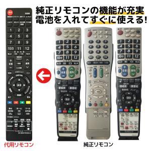 ・シャープ用の「代用リモコン」です。 ・純正リモコンに付いているボタンが設置されており、主な機能は全...