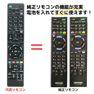 ソニー テレビ リモコン ブラビア BRAVIA RM-JD030 RM-JD029 RM-JD02...