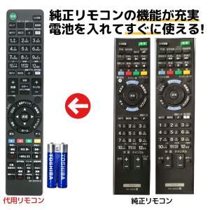 ソニー リモコン ブラビア BRAVIA RM-JD030 RM-JD029 RM-JD028 RM...