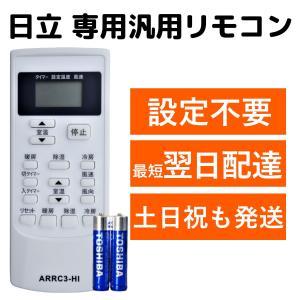 日立 エアコン 電池付き リモコン SP-RC3 HITACHI 代用リモコン|mokku-shop
