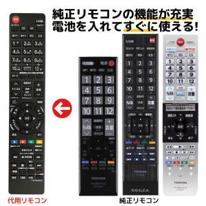 東芝 レグザ テレビ リモコン CT-90320A CT-90372 CT-90466 CT-904...