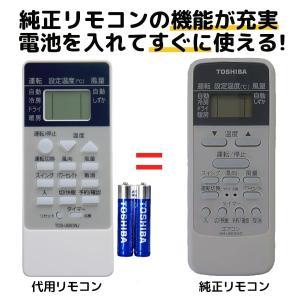 東芝 エアコン リモコン 電池付き WH-UB03NJ WH-UB03NJ1 WH-TA03EJ WH-D8B WHD8B WH-D6B1 WH-D1P など TOSHIBA 代用リモコン|mokku-shop
