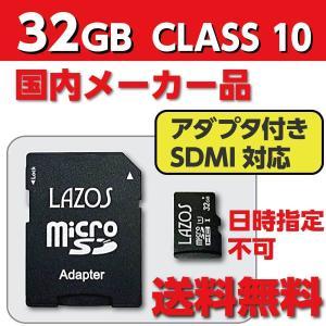 Lazos microSDHCメモリーカード 32GB UHS-I CLASS10