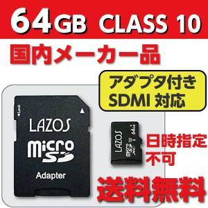 Lazos microSDXCメモリーカード 64GB UHS-I U3  CLASS10