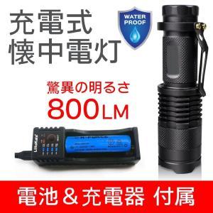 懐中電灯 LED 充電式 800ルーメン 防水 ハンディライト